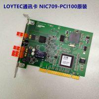 LOYTEC通讯卡 NIC709-PCI100供应厂家直销