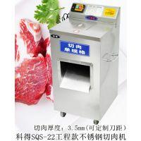 成都商用不锈钢切肉机, 1.5KW切肉片机,
