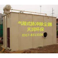 郑州64-4气箱式除尘器价格 气箱式脉冲除尘器