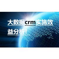 大数据crm实施效益分析!