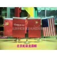 供应桌旗,谈判旗,签约旗制作