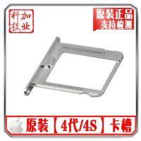 原装正品拆机卡槽 苹果4代卡槽 iPhone4S原装卡座 SIM卡槽带条码
