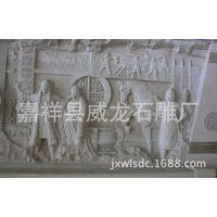 嘉祥石雕浮雕供应文化墙花岗岩汉白玉大理石浮雕 砂岩浮雕