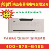 SEPRI-CS-DZ独立式顶置除湿单元 母线槽除湿器 开关柜除湿 端子箱除湿器