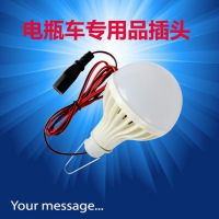 中山厂家直销LED12V-80V通用电动车专用品插球泡灯LED低压球泡灯厂家