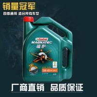 嘉实多磁护 机油5W40 合成机油嘉实多机油 汽车润滑油批发