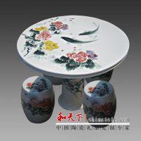景德镇陶瓷桌子凳子 套装瓷凳石桌凳1.2米加厚 餐桌椅牡丹庭院摆设 和艺陶瓷