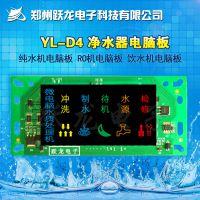 专业生产 YL-D4 净水器 纯水机 RO机 饮水机 电脑板