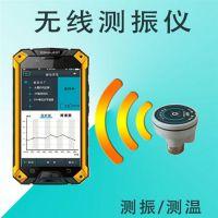 远距离测振仪 振动分析仪(在线咨询)_测振仪_安卓测振仪