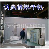 广州守恒节能消失模烘干机 大型泡沫塑料模干燥设备