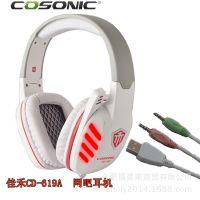 Cosonic 佳禾CD-619发光网吧耳机麦克风英雄联盟LOL游戏耳麦