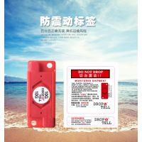 供应drop n tell 防震动标贴 震动显示器 防震贴 塑胶标签 碰撞指示器