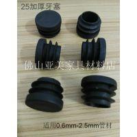塑料脚塞 直径25加厚牙塞 圆形塑料胶脚塞生产厂家 可定制颜色尺寸