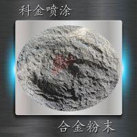 商家主营镍基合金粉末KJ-Fe6等离子堆焊专用铁基粉末 铁基 钴基 镍基 喷涂合金粉末