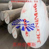 材质34CrNiMo6钢材34CrNiMo6合金钢