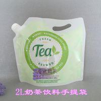 东莞厂家定做2L香茶奶茶吸嘴袋供应/手提式3KG奶茶饮料包装袋厂家