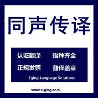 以色列商会论坛金融行业同声传译和同声传译设备租赁服务丨上海同声传译公司