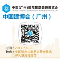 2017中国(广州)国际建筑装饰博览会(中国建博会-广州)
