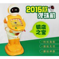 厂家直销上海吉童牌2015款机器人890元弹珠机游乐设备14mm玻璃珠游艺机