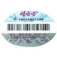 提供刮开式数码防伪标签印刷