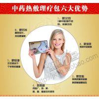 富尔乐电热敷专用 中药包 艾绒药包 厂家直销热敷药包