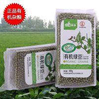 杂粮 绿豆 精选东北绿色有机绿豆 绿色无添加五谷杂粮招商加盟
