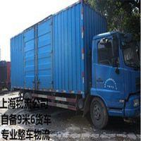 上海到珠海物流公司 自备货车 专业整车物流