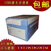 浙江杭州沃尔德斯1390皮革激光雕刻切割机价格
