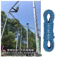 SOVETL牌安全绳 户外拓展绳 高强高模绳 登山绳攀岩绳 高强涤纶绳