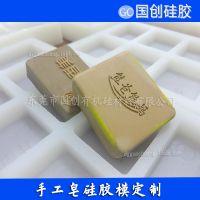 供应扬州手工皂模具专用硅胶原材料厂家