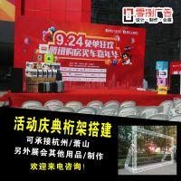 杭州萧山、滨江桁架舞台搭建音响灯光租赁 会场布置展会搭建