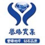 上海誉臻实业发展有限公司