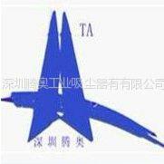深圳腾奥工业吸尘器有有限公司