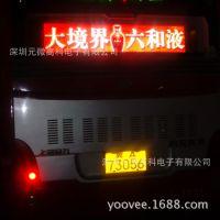 供应LED显示屏 全彩LED显示屏 车载显示屏 公交车屏LED广告媒体