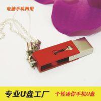 迷你手机U盘定制LOGO 8g旋转OTG金属U盘 USB数码礼品手机U盘