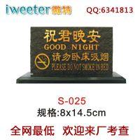 祝君晚安 请勿卧床吸烟告示牌 提示牌警告牌 高档桌牌 台牌 浮雕