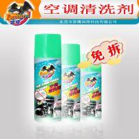 〈雷鹰〉汽车空调清洗剂 厂家生产 除臭制冷节能  空调管道清洗剂
