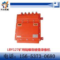 济宁兴安机械制造LBY127矿用隔爆型硬盘录像机