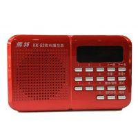 辉邦 破冰者KK-53插卡音箱 老人插卡收音机 外放小音响 数字点歌