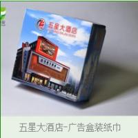 长沙市高桥南方纸巾厂专业定做广告盒装纸(包设计,长沙市内送货上门)