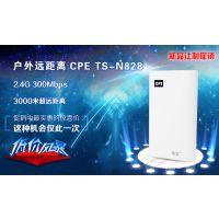 室外300M大功率CPE无线网桥,支持万能中继器,可作无线网卡用