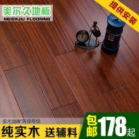 纯实木纽墩豆地板非洲柚木18mm腺瘤豆全实木地板A级厂家直销