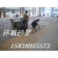 环氧砂浆供应甘肃白银优质厂家(硕通)值得信赖