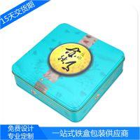 月饼盒专版订做 马口铁方形月饼礼盒金属铁盒 四只装铁盒供应