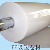 专业生产月饼托盘泡壳包装盒pp吸塑材料 食品级pp吸塑片材 pp吸塑卷材