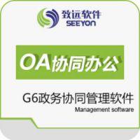 致远软件G6政务版
