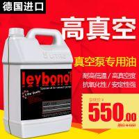 莱宝Leybold真空泵油LVO100 5L 德国原装真空专用油