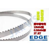 查维斯美国进口EDGE淬火蘸火带锯条劈半锯专用锯条