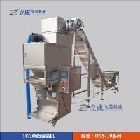 中草药自动称量灌装机(大剂量5kg) DGS-10