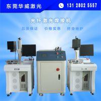 双路光纤激光焊接机 不锈钢激光焊接机 水壶激光焊接机